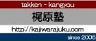梶原塾 / 宅建試験・管理業務主任者試験